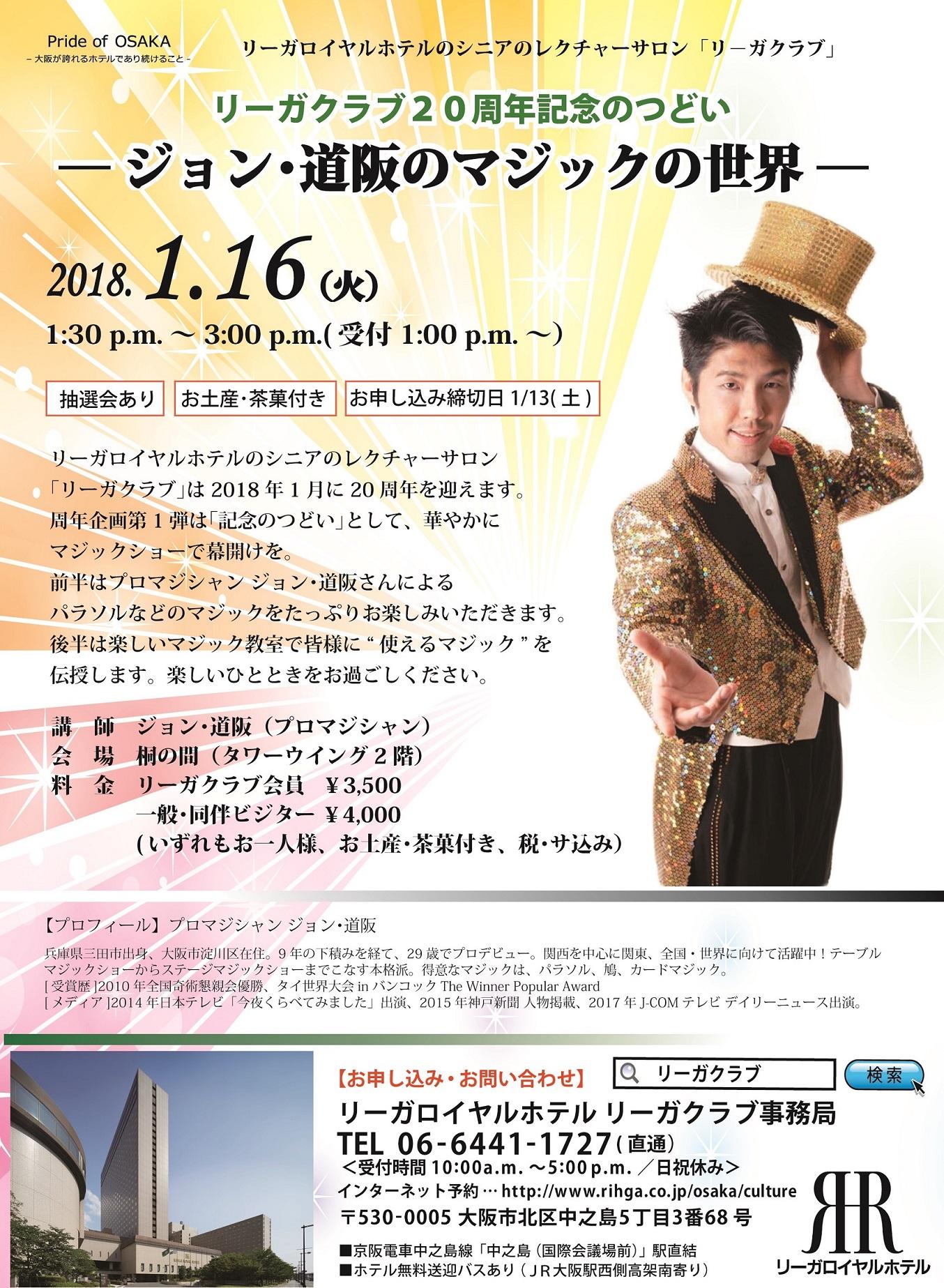 リーガクラブ201801_ジョン道阪マジックショー02