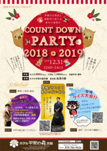 countdown_party